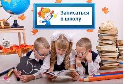 Картинки по запросу зачисление в школу